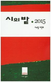 시의 밭(2015)