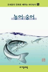 농어 숭어(오세호의만화로배우는 바다낚시 5)