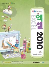 작품과 함께하는 엑셀2010