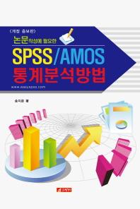 논문작성에 필요한 SPSS/AMOS 통계분석방법