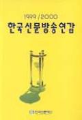 한국신문방송연감(1999 2000)