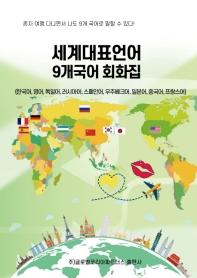 세계대표언어 9개국어 회화집