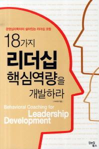 18가지 리더십 핵심역량을 개발하라