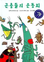 곤충들의 운동회
