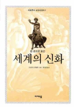 한 권으로 읽는 세계의 신화