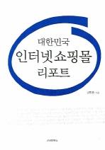 대한민국 인터넷 쇼핑몰 리포트