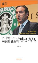 스타벅스 CEO 하워드 슐츠의 경영철학