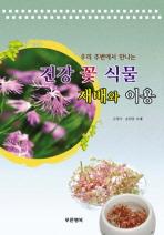 우리 주변에서 만나는 건강 꽃 식물 재배와 이용