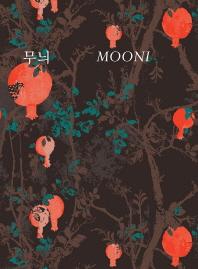 무늬(Mooni)