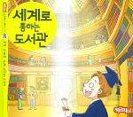 세계로 통하는 도서관