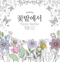 꽃밭에서(Flower Garden)