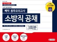 빼박 소방직 공채 봉투모의고사 3회분(2020)