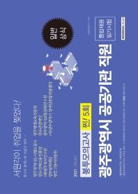 광주광역시 공공기관 직원 통합채용 필기시험 일반상식 봉투모의고사 찐! 5회(2021)