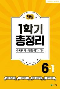 해법 1학기 총정리 초등 6-1(2021)(8절)