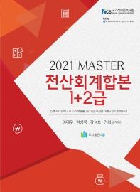 Master 전산회계합본 1+2급(2021)