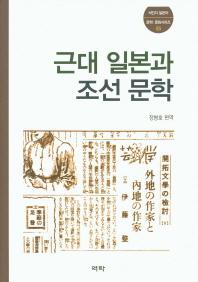 근대 일본과 조선 문학