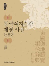 동국여지승람 제영 사전: 산천편