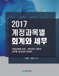 계정과목별 회계와 세무(2017)