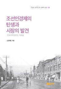 조선인경제의 탄생과 시장의 발견