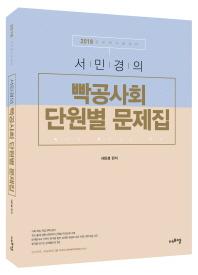 서민경의 빡공사회 단원별 문제집(2018)
