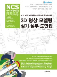 NCS 기반 도면해독&직무능력 향상을 위한 3D 형상 모델링 실기 실무 도면집