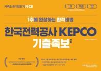 커넥츠 공기업단기 NCS 한국전력공사 KEPCO 기출족보 변형(2020)