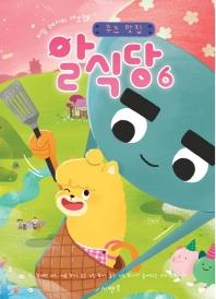 우주 맛집 알식당. 6