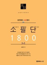 정연쌤의 소방영어 소필단 1800