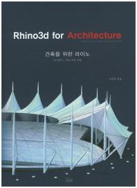 건축을 위한 라이노(Rhino3d for Architecture)