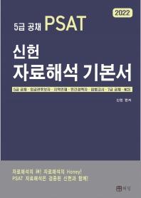 2022 5급 공채 PSAT 신헌 자료해석 기본서