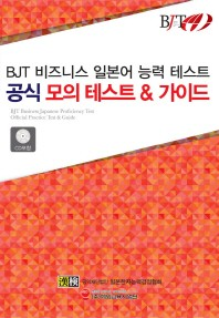 BJT 비즈니스 일본어 능력 테스트 공식 모의 테스트 & 가이드