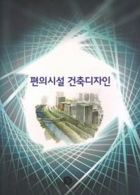 편의 시설 건축 디자인(인터넷전용상품)