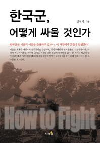 한국군, 어떻게 싸울 것인가