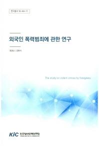 외국인 폭력범죄에 관한 연구