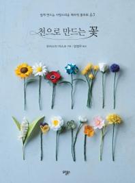 천으로 만드는 꽃