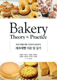 제과제빵 이론 및 실기