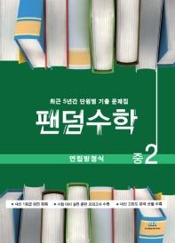 팬덤수학 중학 연립방정식 중2(2021)