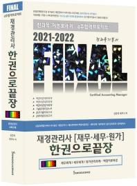 재경관리사(재무 세무 원가) 한권으로 끝장(2021-2022)