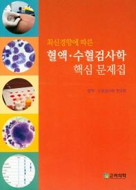 최신경향에 따른 혈액 수혈검사학 핵심 문제집