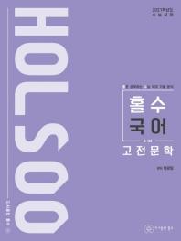 홀수(Holsoo) 고등 국어 고전문학(2020)(2021 수능대비)