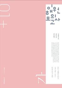 고등 수학 가형 이해원 모의고사 시즌1(2020)(2021 수능대비)(봉투)
