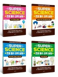 SUPER SCIENCE 초등 필수 과학 실험 세트