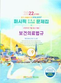 2022 퍼시픽 간호사 국시대비 문제집. 9: 보건의료법규