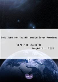 Solutions for the Millennium Seven Problems 7대난제해
