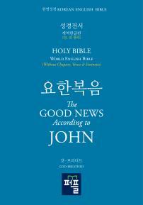 한영성경: 요한복음 JOHN