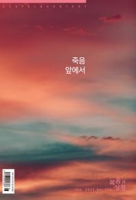 복음과 상황(2021 1월호)