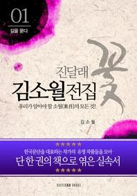 김소월 전집-우리가 알아야 할 소월(素月)의 모든 것!