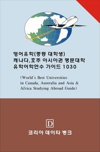 영어유학(중등 대학생) 캐나다, 호주 아시아권 명문대학 유학어학연수 가이드1030