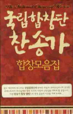 국립합창단 찬송가 합창모음집(TAPE3개)