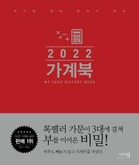가계북(2022)